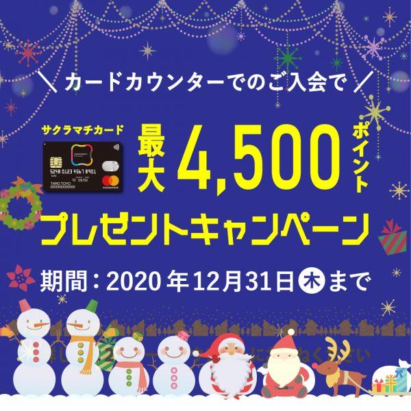 【サクラマチカード】カードカウンター新規入会で最大4,500ポイントプレゼント!