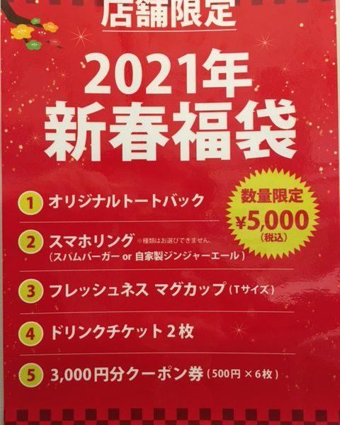 2021年 B1F FRESHNESS BURGER                          数量限定【 福袋 】