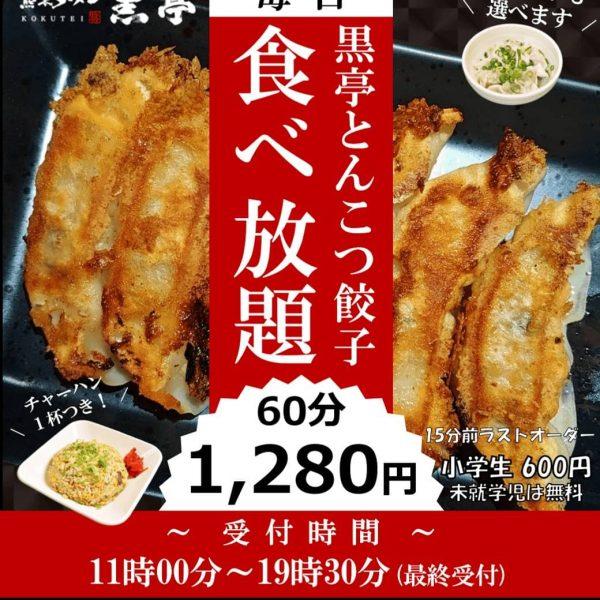 【黒亭】とんこつ餃子食べ放題開催♬