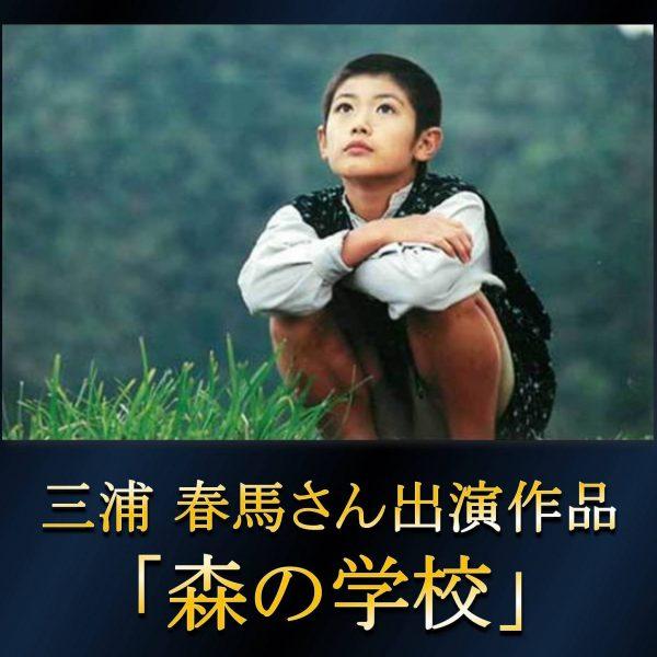 三浦春馬さん出演「森の学校」上映延長決定!!