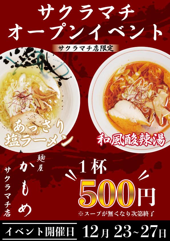㊗B1F 麺屋かもめ 12月23日オープン!!
