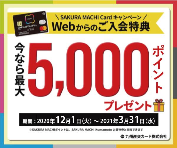 WEB入会がお得!最大5,000ポイント獲得のチャンス