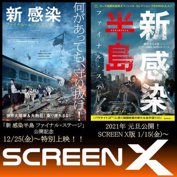 3面マルチシアター SCREENX!「(旧作)新 感染 ファイナル・エクスプレス」に続き、「(新作)新 感染半島 ファイナル・ステージ」上映決定!