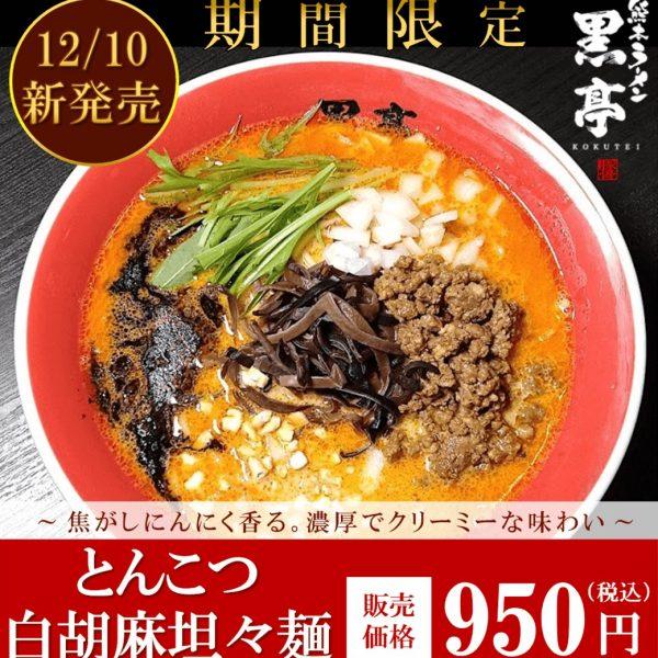 期間限定☆黒亭の白胡麻担々麺を発売します!