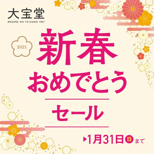 新春おめでとうセール開催!