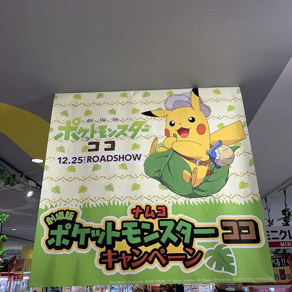 ナムコ 劇場版ポケットモンスター ココ キャンペーン開催!