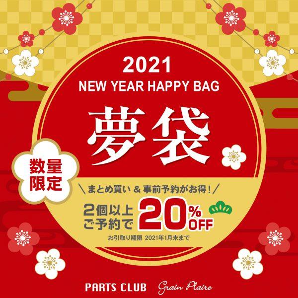 【パーツクラブ】2021年HAPPYBAGご予約スタート!