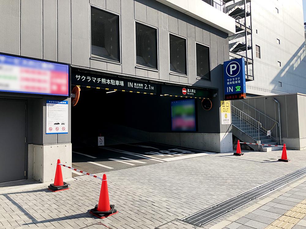 サクラマチ熊本駐車場入口