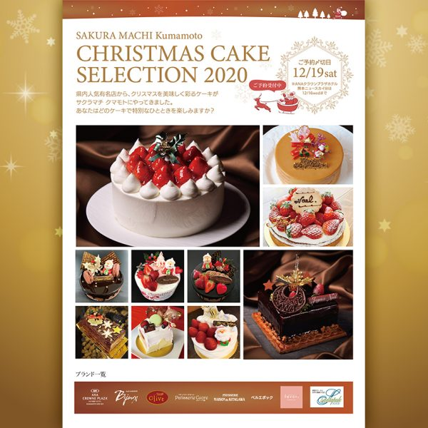サクラマチ CHRISTMAS CAKE SELECTION2020