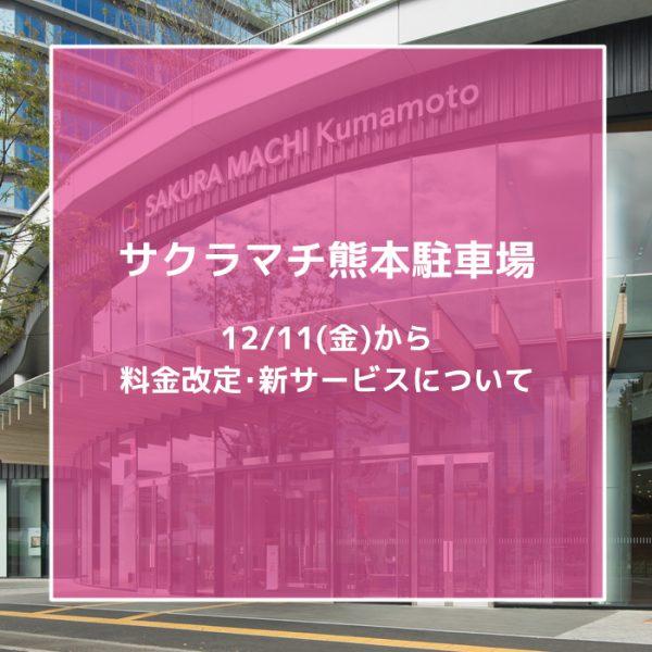 サクラマチ熊本駐車場 料金改定と新サービスのご案内