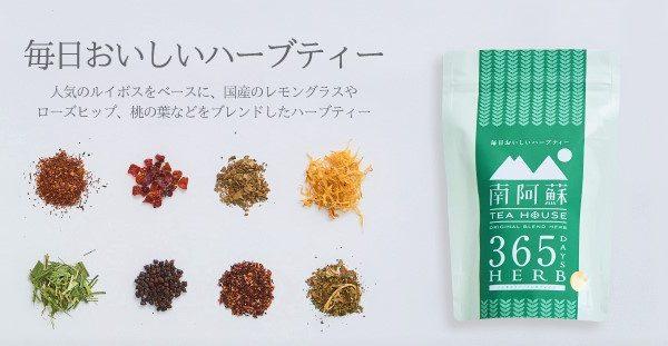 南阿蘇TEA  HOUSE【365DAYS  HERB】