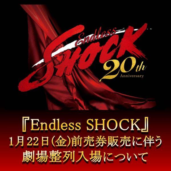 1月22日(金)『Endless SHOCK』前売券販売時のTOHOシネマズ整列入場のご案内