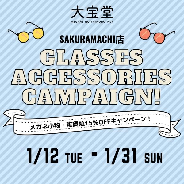 【今月31日まで】小物キャンペーン開催中!