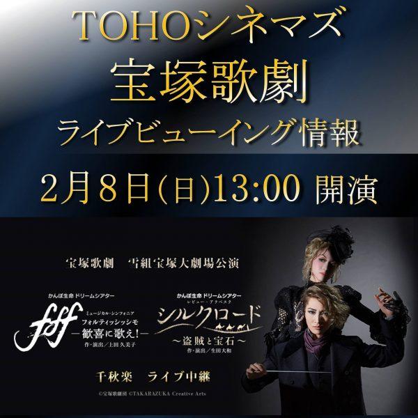 2月8日(月)宝塚歌劇 ライブビューイング情報