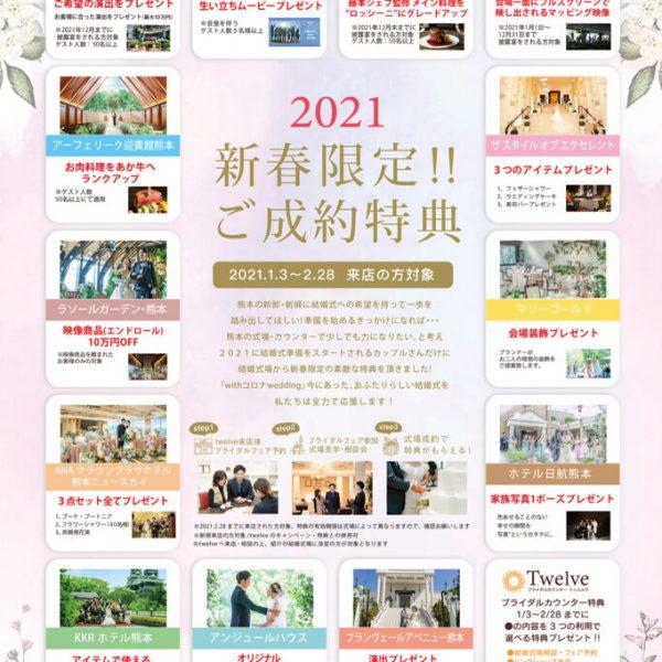 2021 新春限定!✨ご成約特典✨利用しないともったいない!!