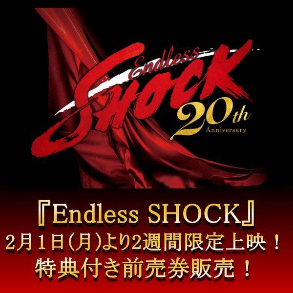 舞台挨拶中継決定!『Endless SHOCK』2週間限定上映決定!