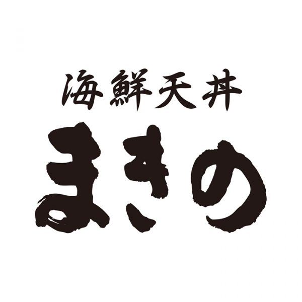 海鮮天丼まきの テイクアウトがお得に!! ~チラシ持参で10%OFF!~ ※2F中央通路にチラシがあります(無くなり次第終了)