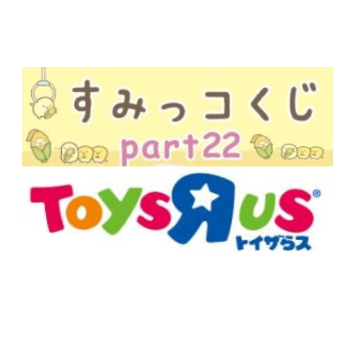 『すみっコくじ Part22』入荷!