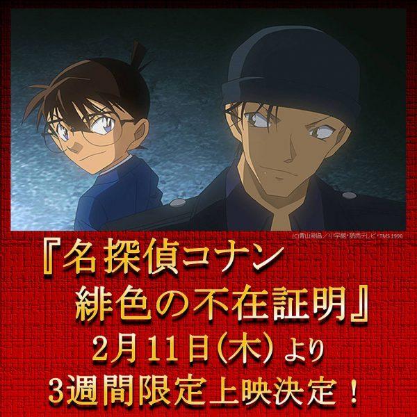 "TVアニメシリーズから、""赤井一家""の名シーンを抽出した禁断の総集編! 『名探偵コナン 緋色の不在証明』上映決定!"
