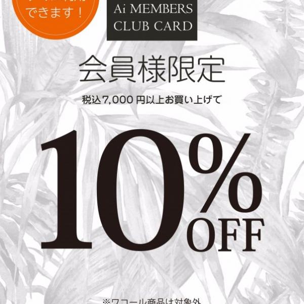 メンバーズ会員様限定10%OFF開催中!