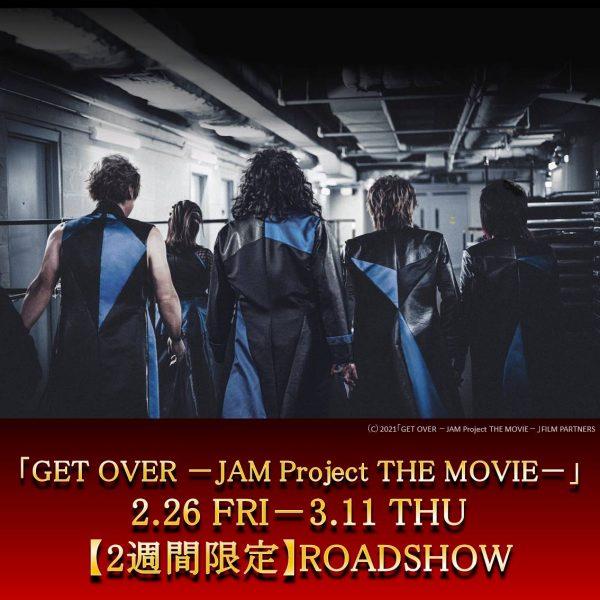 TOHOシネマズ「GET OVER -JAM Project THE MOVIE-」
