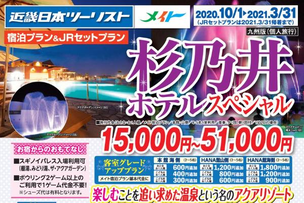 大人気♪杉乃井ホテルスペシャル JRセットプラン&宿泊プラン