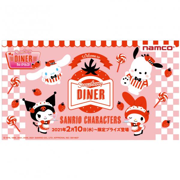 サンリオキャラクターズ Strawberry DINER in ナムコ