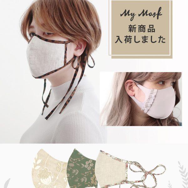 【パーツクラブ】春の新作マスク入荷!
