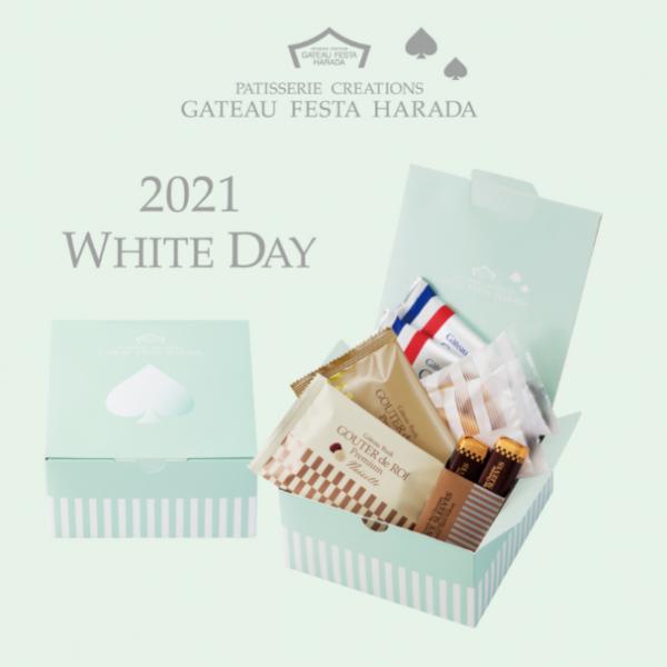 【ガトーフェスタ ハラダ】ホワイトデー限定商品のご案内