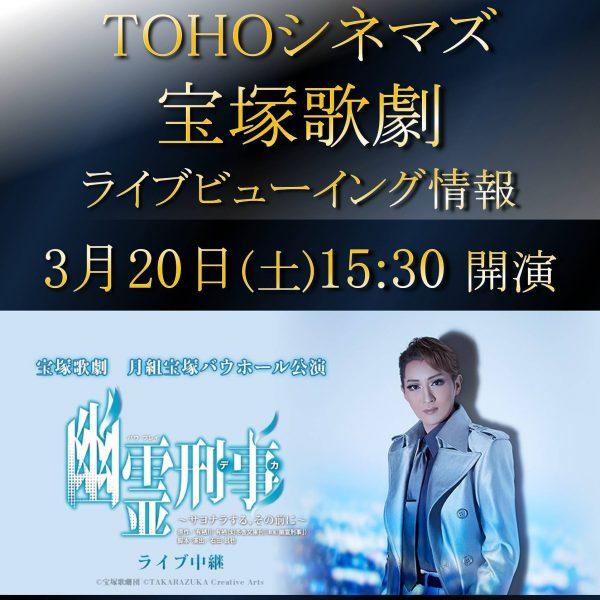 3月20日(土)宝塚歌劇 ライブビューイング情報