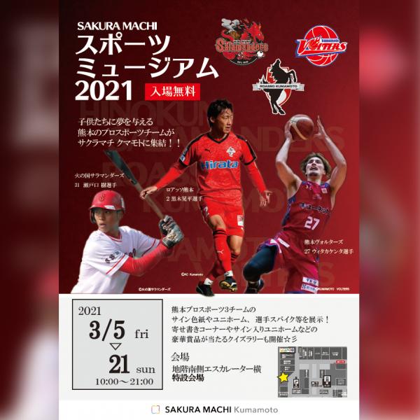 SAKURA MACHI スポーツミュージアム 2021