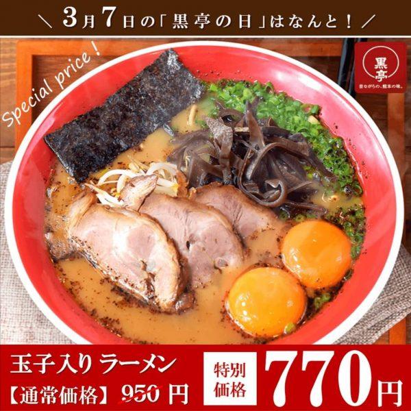 毎月7日は黒亭の日!! 3月7日(日)は玉子入りラーメン770円でご提供致します!