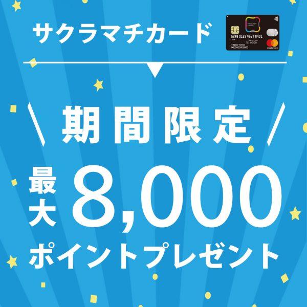 期間限定!サクラマチカード新規入会で最大8,000ポイントプレゼント