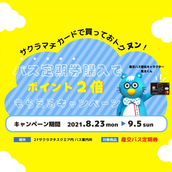 【サクラマチカード】バス定期券購入でポイント2倍キャンペーン!