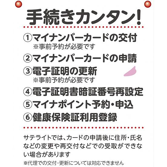 熊本市マイナンバーカードサテライト イメージ画像2