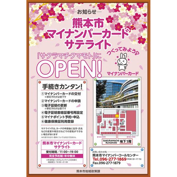 熊本市マイナンバーカードサテライト イメージ画像1
