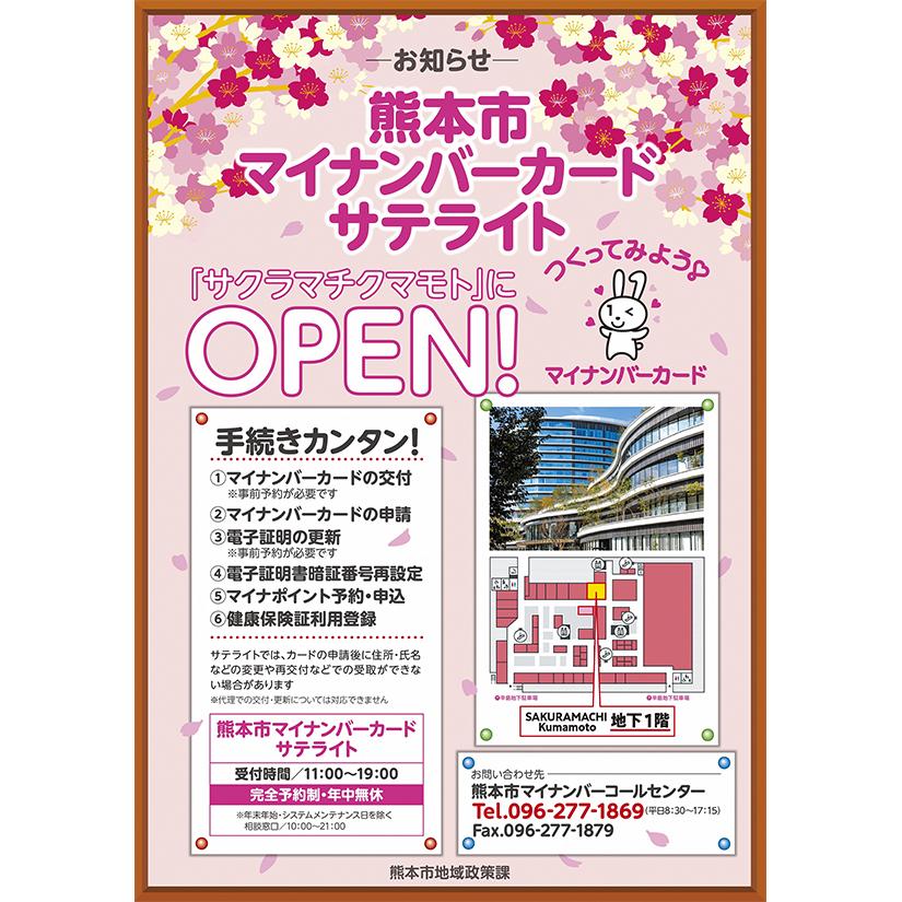 熊本市マイナンバーカードサテライトOPEN