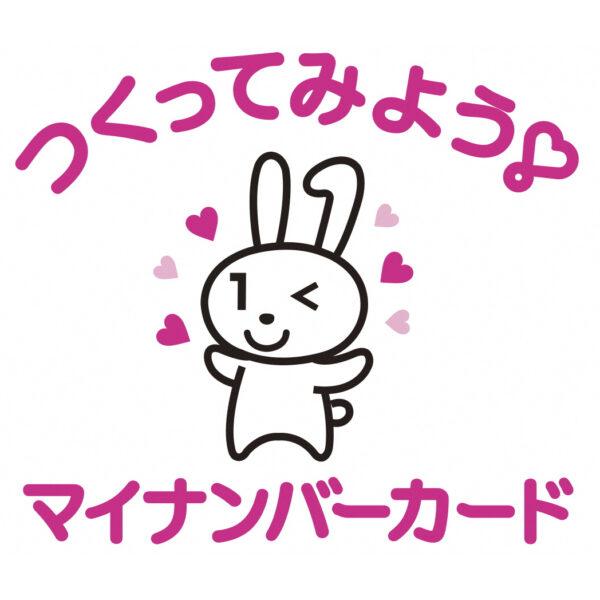 熊本市マイナンバーカードサテライト