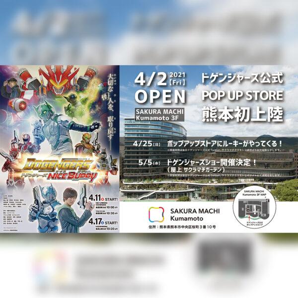 4/2からドゲンジャーズ公式 POP UP STOREが3Fにオープン!