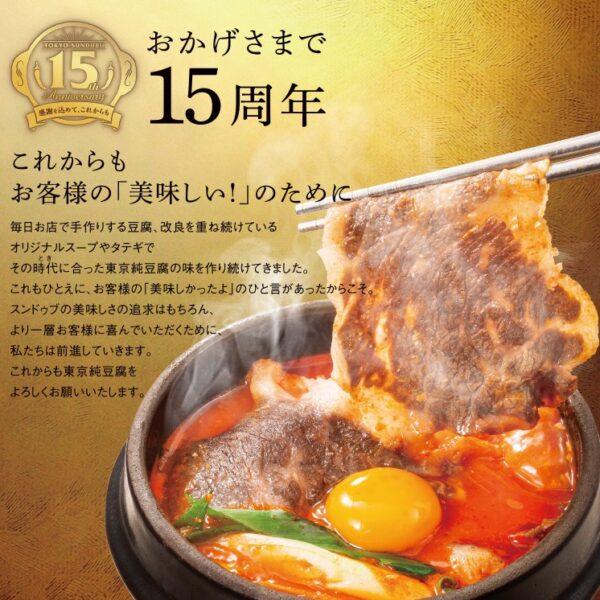【東京純豆腐】15周年メニュー登場