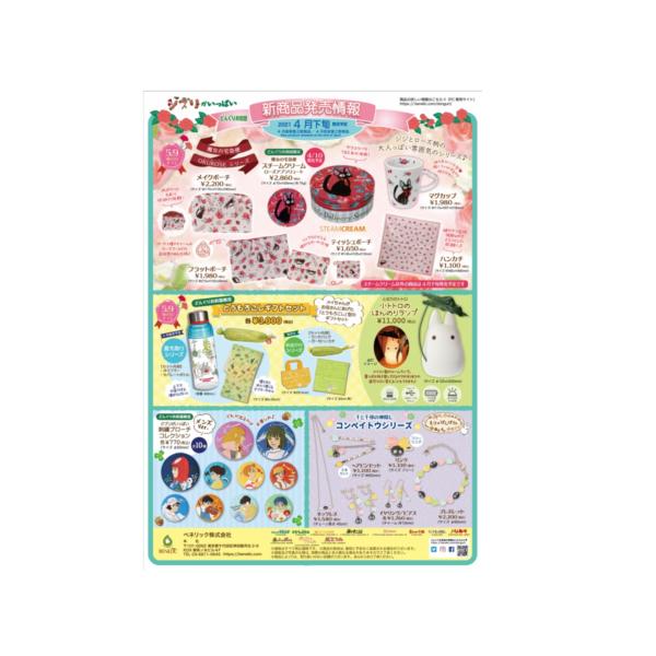 ◆◆4月新商品情報のご案内◆◆