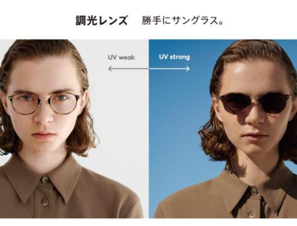 1本でメガネにもサングラスにも!調光レンズがリニューアル!