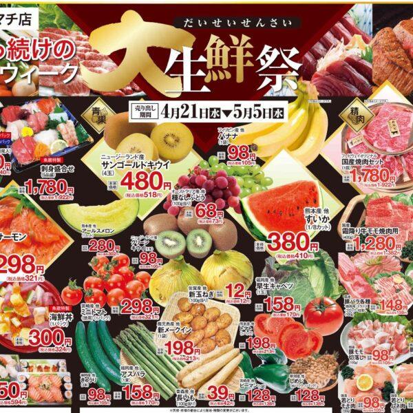 【フードウェイ】大生鮮祭 開催中!