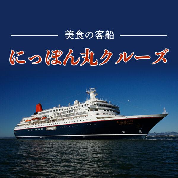 にっぽん丸で航く 境港・金沢4日間