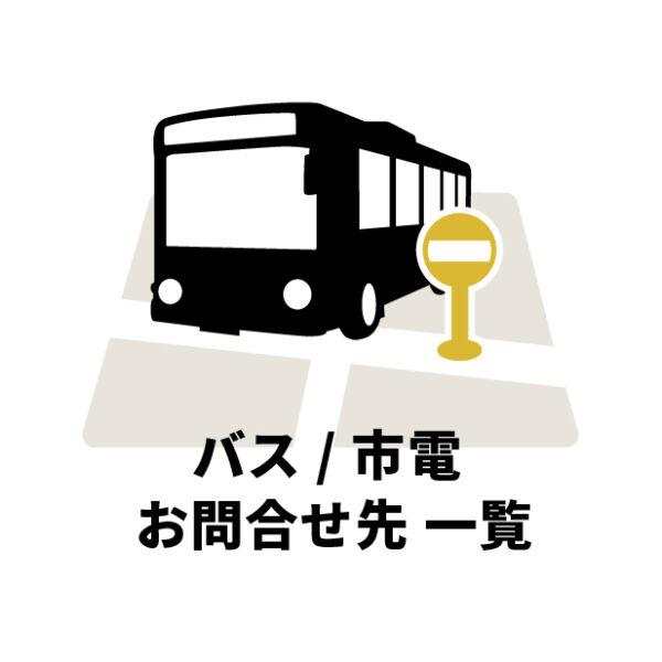 バス/市電に関するお問い合わせ一覧