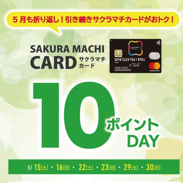 【10ポイントデー開催】5月の土日祝日はサクラマチカードがおトク!