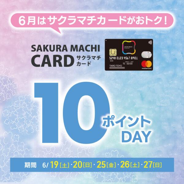 【10ポイントデー開催】6月のお買い物はサクラマチカードがおトク!