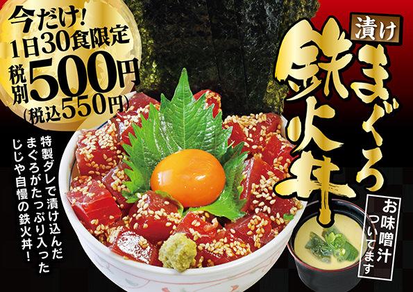 【寿司じじや】漬けまぐろ鉄火丼(お味噌汁付)が、数量限定で500円!!