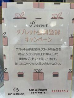 ノベルティプレゼントキャンペーン☆彡