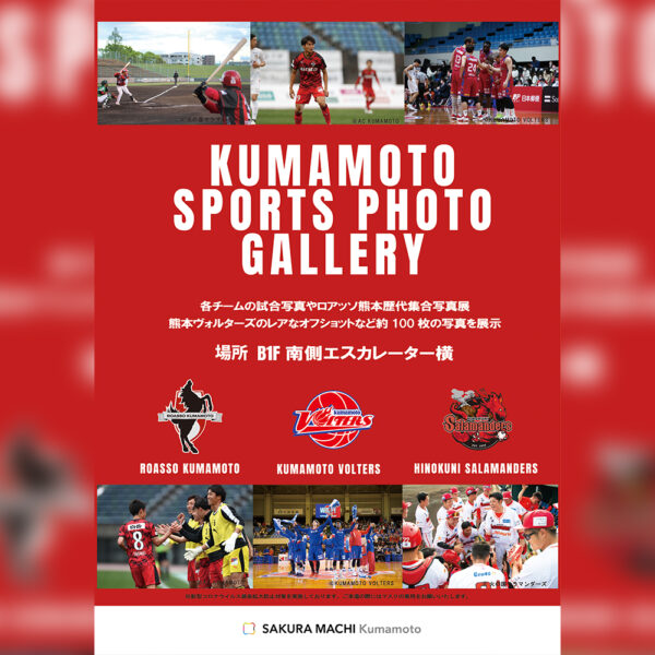 KUMAMOTO SPORTS PHOTO GALLERY